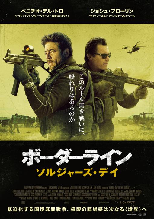 ボーダーライン ソルジャーズ・デイ(2018)